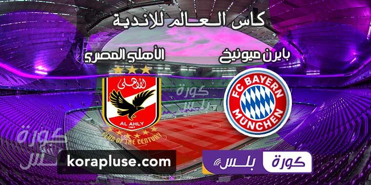 اهداف مباراة بايرن ميونيخ والاهلي المصري نصف نهائي كاس العالم للاندية