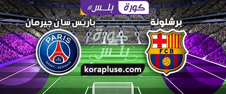 مباراة برشلونة وباريس سان جيرمان بث مباشر دوري ابطال اوروبا 10-03-2021