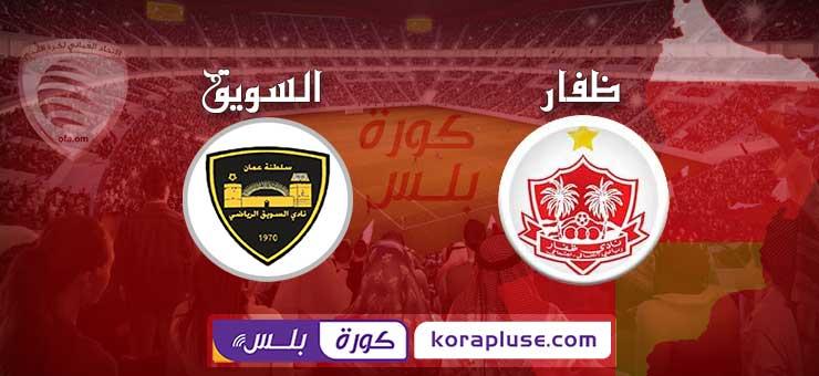 مباراة ظفار ضد السويق بث مباشر الدوري العماني عمانتل 22-02-2021