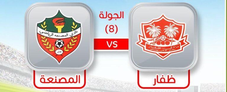 مباراة ظفار والمصنعة بث مباشر كاس سلطان عمان 15-02-2021