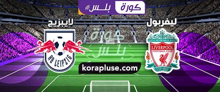 مباراة ليفربول ولايبزيج بث مباشر دوري ابطال اوروبا 10-03-2021