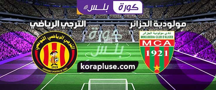 مباراة الترجي التونسي ومولودية الجزائر بث مباشر دوري ابطال افريقيا