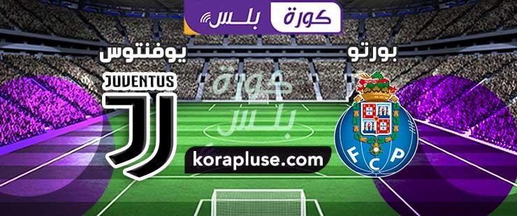 مباراة يوفنتوس وبورتو بث مباشر دوري ابطال اوروبا 9-03-2021
