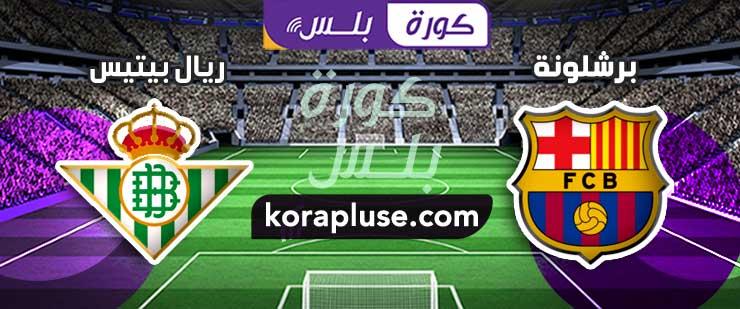 مباراة برشلونة وريال بيتيس بث مباشر الدوري الاسباني 07-02-2021