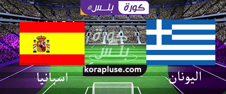 اسبانيا تتعادل مع اليونان بهدف لكلا منهما في تصفيات كاس العالم 2022