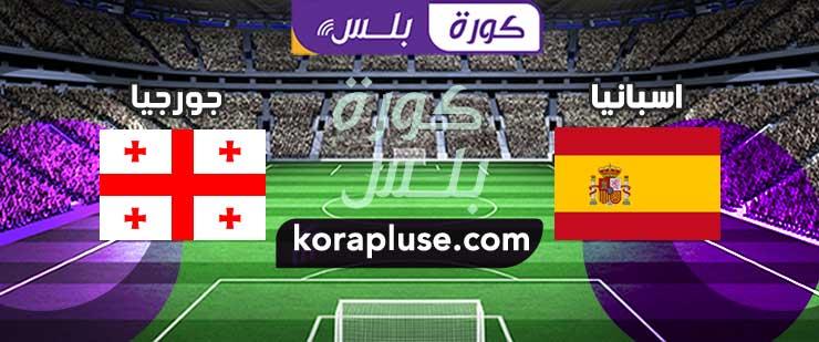 مباراة اسبانيا وجورجيا بث مباشر تصفيات كاس العالم 2022 اوروبا