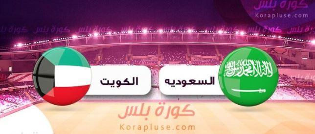 مشاهدة مباراة السعودية والكويت بث مباشر مباراة ودية 25-03-2021