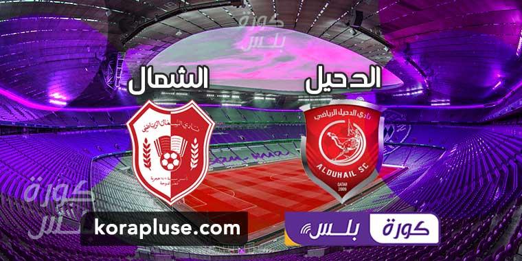 مباراة الدحيل والشمال بث مباشر ربع نهائي كأس أمير قطر 02-03-2021
