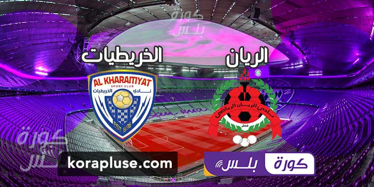 مباراة الريان والخريطيات بث مباشر ربع نهائي كأس أمير قطر 02-03-2021