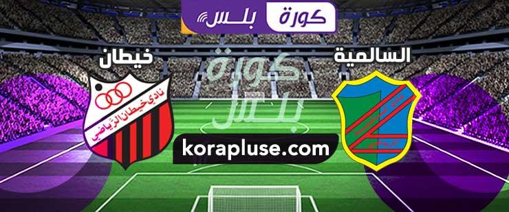 مباراة السالمية وخيطان بث مباشر دوري stc الكويتي 14-3-2021