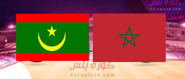 مشاهدة مباراة المغرب وموريتانيا
