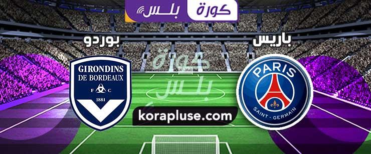 مباراة باريس سان جيرمان وبوردو بث مباشر الدوري الفرنسي 03-03-2021
