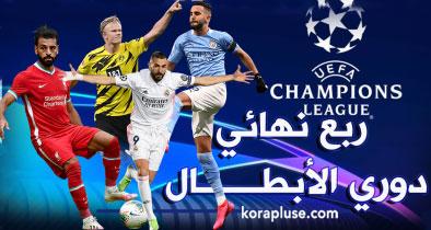 صدام ناري في الدور ربع النهائي من بطولة دوري ابطال اوروبا