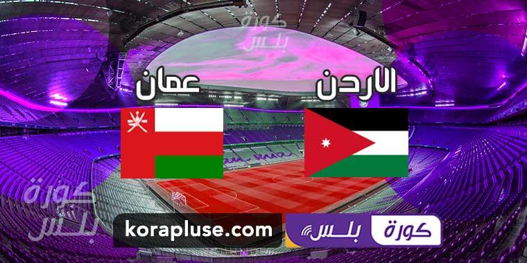 مباراة عمان ضد الأردن بث مباشر مباراة ودية 20-03-2021