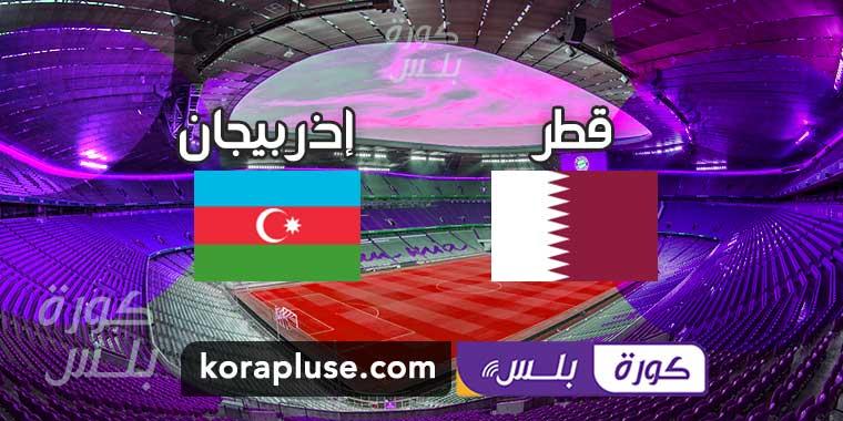مباراة قطر واذربيجان بث مباشر تصفيات كاس العالم 2022