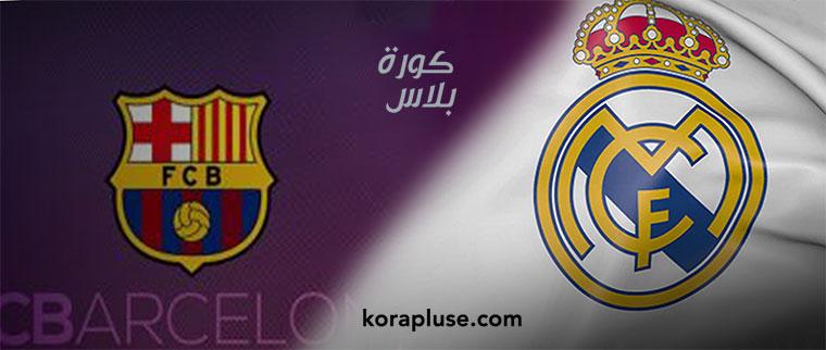 التشكيلة المتوقعة الرسمية لـ ريال مدريد و برشلونة في الكلاسيكو حسب ماركا الاسبانية