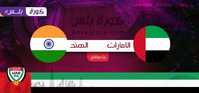 أهداف مباراة الإمارات ضد الهند 6-0 المباراة الودية 29-03-2021