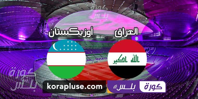 شاهد فوز منتخب العراق على أوزبكستان 1-0 مباراة ودية