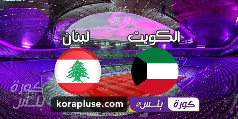 مباراة الكويت ولبنان بث مباشر مباراة ودية 29-03-2021