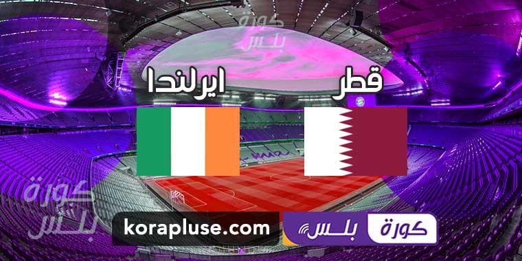 مباراة قطر وايرلندا بث مباشر تعليق عصام الشوالي تصفيات كاس العالم 2022