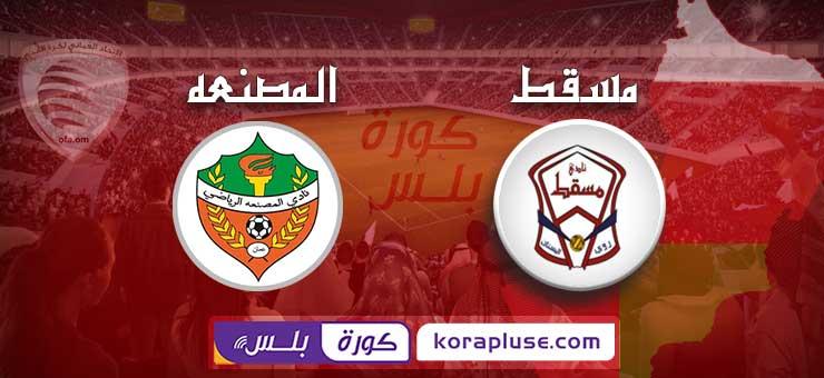 مباراة المصنعة ضد مسقط بث مباشر الدوري العماني عمانتل 04-03-2021
