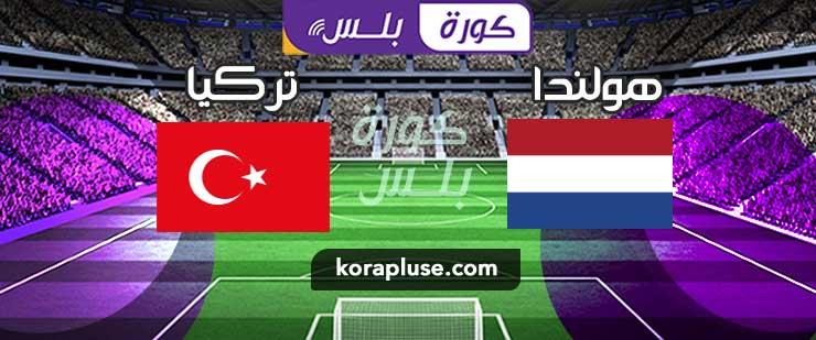 مشاهدة مباراة هولندا وتركيا بث مباشر تصفيات كاس العالم 2022
