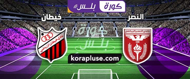 مباراة النصر ضد خيطان بث مباشر دوري STC الكويت – الدوري الكويتي الممتاز