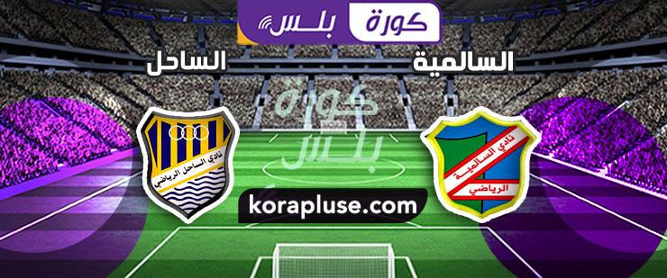 مباراة السالمية والساحل بث مباشر الدوري الكويتي 10-03-2021