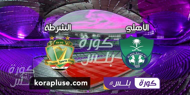 مباراة الشرطة والاهلي السعودي بث مباشر دوري أبطال آسيا 2021
