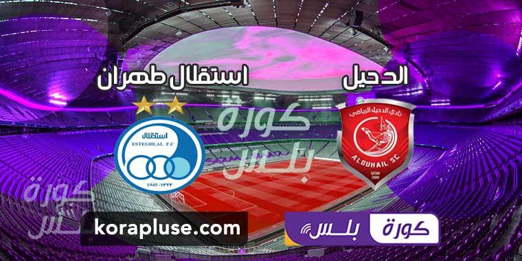مباراة الدحيل واستقلال طهران بث مباشر دوري أبطال آسيا 2021