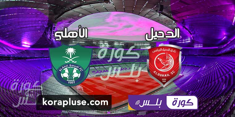 مباراة الدحيل والاهلي السعودي بث مباشر دوري أبطال آسيا 2021