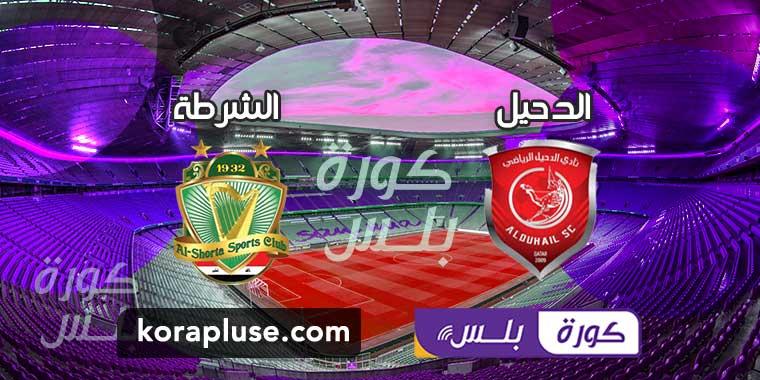 مباراة الدحيل والشرطة بث مباشر دوري أبطال آسيا 2021