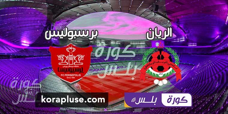 مباراة الريان وبرسبوليس الإيراني بث مباشر دوري أبطال آسيا 2021