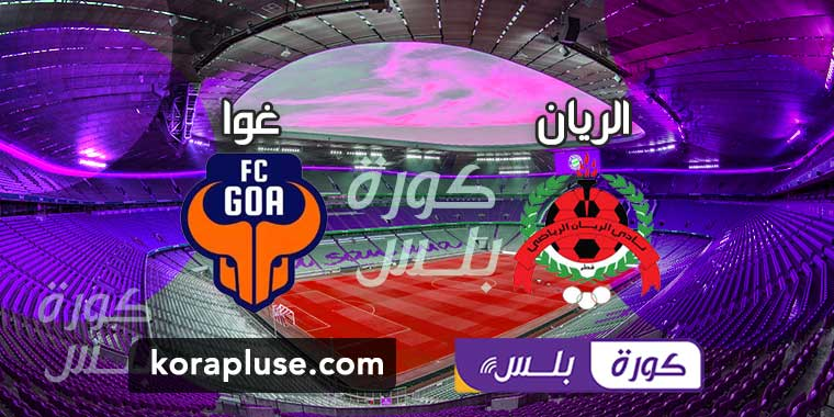 مباراة الريان وغوا بث مباشر دوري أبطال آسيا 26-04-2021
