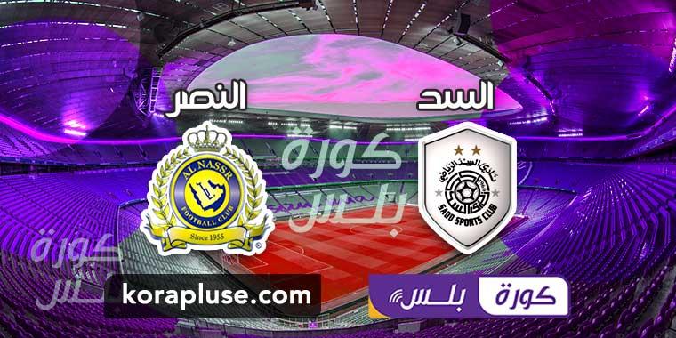 مباراة السد والنصر السعودي بث مباشر تعليق فهد العتيبي دوري أبطال آسيا 2021