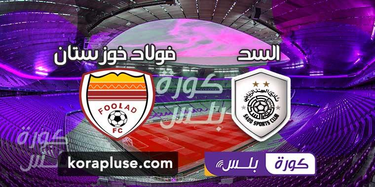 مباراة السد وفولاد خوزستان بث مباشر دوري أبطال آسيا 14-04-2021
