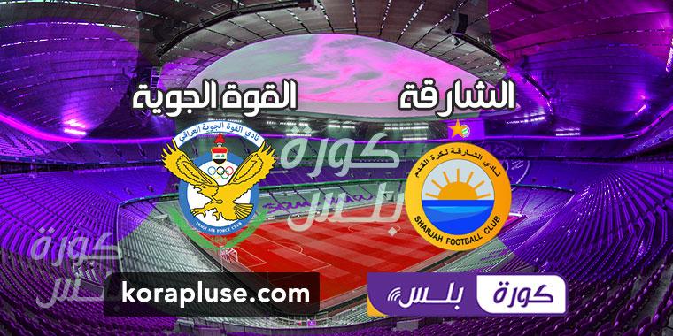 مباراة الشارقة والقوة الجوية بث مباشر دوري أبطال آسيا 2021