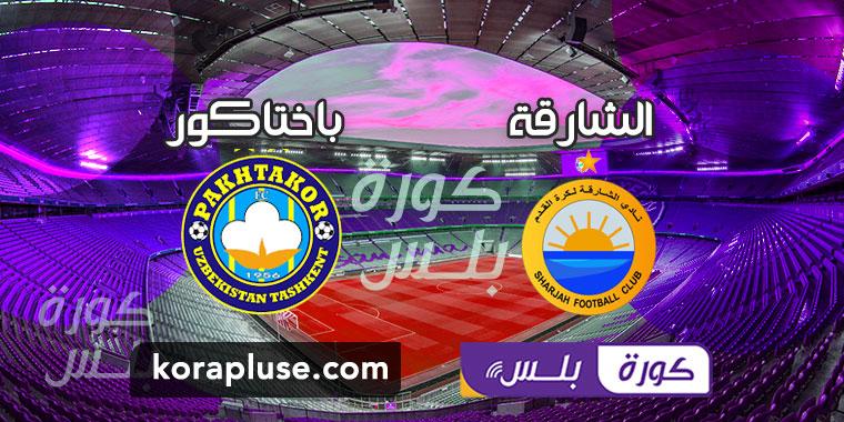 مشاهدة مباراة الشارقة وباختاكور الأوزبكي بث مباشر دوري أبطال آسيا 2021