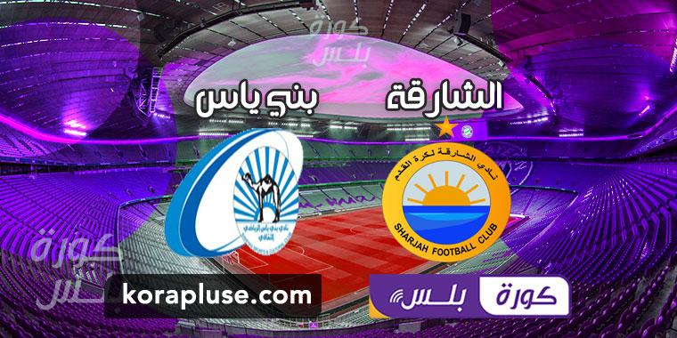 مباراة بني ياس والشارقة بث مباشر تعليق فارس عوض دوري الخليج العربي الاماراتي