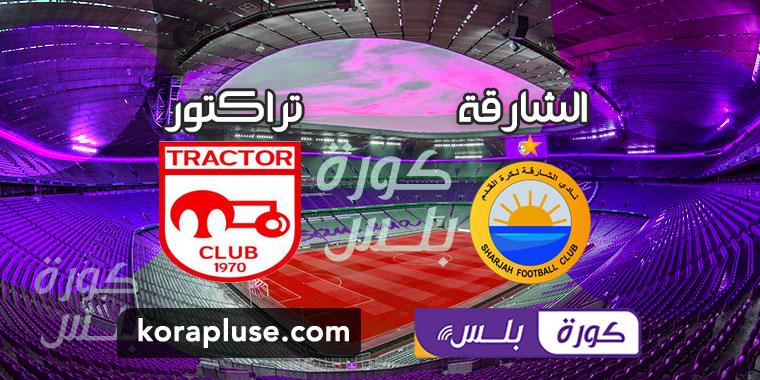 مباراة الشارقة وتراكتور الايراني بث مباشر دوري أبطال آسيا 2021