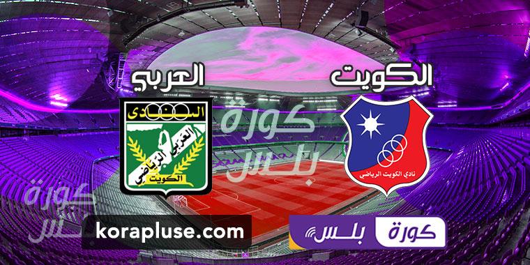 مباراة العربي والكويت بث مباشر الدوري الكويتي 13-04-2021