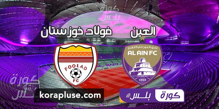 مباراة العين وفولاد خوزستان بث مباشر دوري أبطال آسيا 10-04-2021