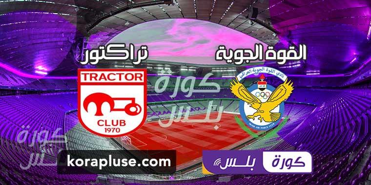 مباراة القوة الجوية وتراكتور الايراني في دوري أبطال آسيا 23-04-2021