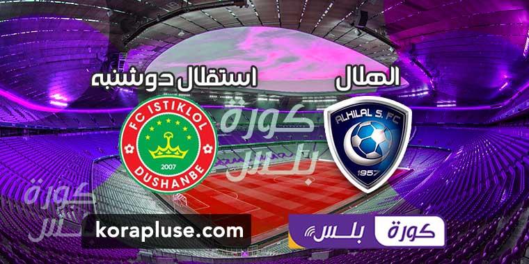 مباراة الهلال السعودي واستقلال دوشنبه بث مباشر دوري أبطال آسيا 2021