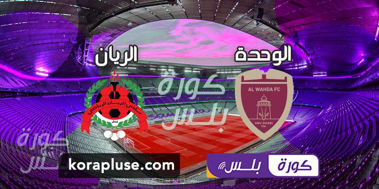 مشاهدة مباراة الوحدة الاماراتي والريان القطري بث مباشر دوري أبطال آسيا 2021