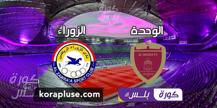 مباراة الوحدة الاماراتي والزوراء بث مباشر تعليق فارس عوض دوري ابطال اسيا