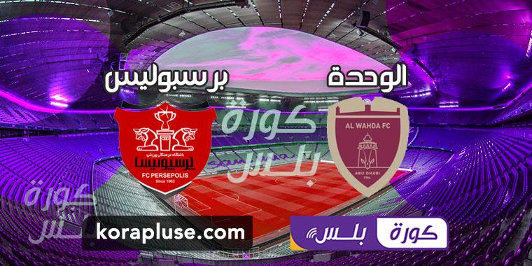 مشاهدة مباراة الوحدة الاماراتي وبرسبوليس الايراني بث مباشر دوري أبطال آسيا