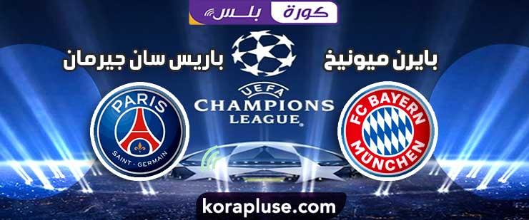 مباراة بايرن ميونيخ وباريس سان جيرمان بث مباشر ربع نهائي دوري ابطال اوروبا
