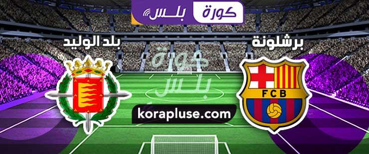 مباراة برشلونة وبلد الوليد بث مباشر الدوري الاسباني 05-04-2021