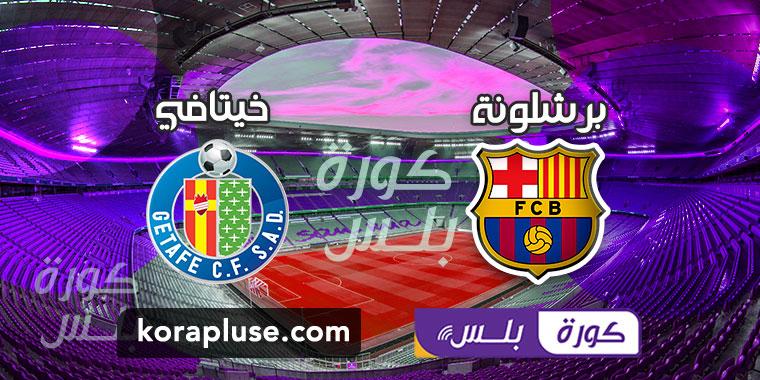 مباراة برشلونة وخيتافي بث مباشر الدوري الاسباني الممتاز